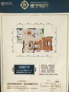 建宁翰府2室2厅1卫106平方米户型图