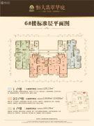 恒大翡翠华庭3室2厅2卫138--144平方米户型图