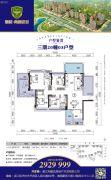 华和・南国豪苑三期4室2厅2卫146平方米户型图