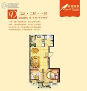 辰源雅景2室2厅1卫78--84平方米户型图