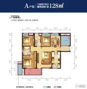 泰然南湖玫瑰湾3室2厅2卫128平方米户型图