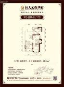 恒大云报华府2室2厅1卫82平方米户型图