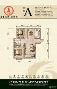 东吴地产・梧桐苑2室2厅1卫104平方米户型图