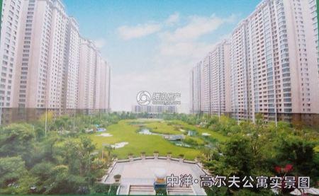 中洋高尔夫公寓