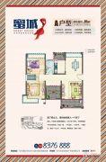 蜜城3室2厅1卫91平方米户型图