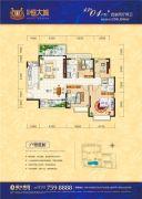 桂林恒大城4室2厅2卫136平方米户型图