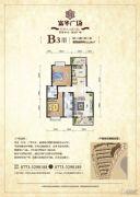 苏桥・富华广场2室2厅2卫91平方米户型图