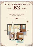 世纪名郡2室2厅1卫90平方米户型图