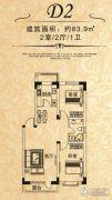 阳光金郡2室2厅1卫83平方米户型图