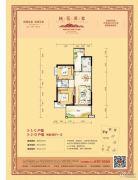 桃花源里2室2厅1卫72--90平方米户型图