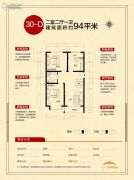 天朗美域2室2厅1卫94平方米户型图