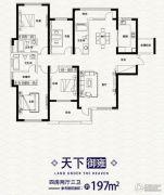 复地东湖国际4室2厅3卫197平方米户型图