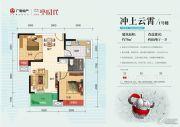 广电兰亭时代2室2厅1卫75平方米户型图