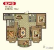 大名城3室2厅2卫115平方米户型图
