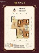 南宁恒大帝景3室2厅2卫128平方米户型图