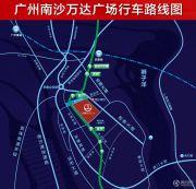 南沙万达广场交通图