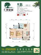 仁和家园2室2厅1卫74平方米户型图