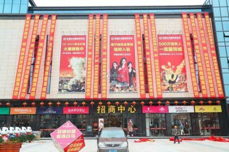 桂林白马服饰城