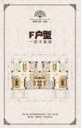黄腾大院・欢墅5室1厅4卫214平方米户型图