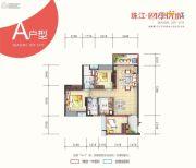 珠江・四季悦城3室2厅2卫90平方米户型图
