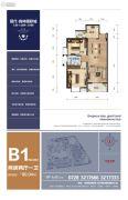 现代・森林国际城2室2厅1卫90平方米户型图