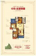 中铁诺德誉园3室2厅2卫128平方米户型图