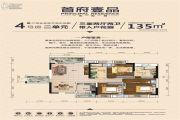 首府壹品3室2厅2卫123平方米户型图