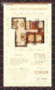 辽河左岸3室2厅2卫124平方米户型图