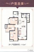 棕榈泉国际公寓3室2厅1卫113平方米户型图