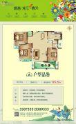 信合龙江春天3室2厅1卫105平方米户型图