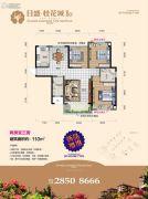 日盛・桂花城3室2厅2卫110平方米户型图