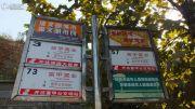 中正公馆交通图