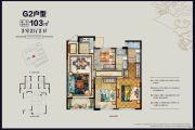 华鸿・万象公馆3室2厅2卫103平方米户型图