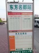 广园东东方名都配套图