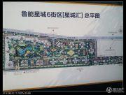 鲁能星城规划图