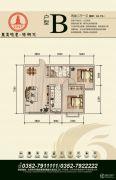东吴地产・梧桐苑2室2厅1卫94平方米户型图