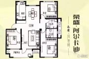 荣盛阿尔卡迪亚永清花语城3室2厅1卫110平方米户型图