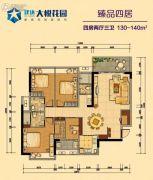 大悦花园4室2厅3卫130--140平方米户型图