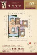 东泰花园3室2厅3卫129平方米户型图