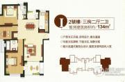 东外滩1号3室2厅2卫134平方米户型图