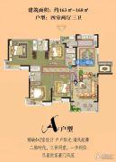 茂业观园 高层4室2厅3卫163--168平方米户型图
