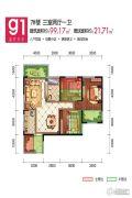 隆源国际城・YUE公园3室2厅1卫99平方米户型图