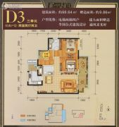 万瑞华庭2室2厅2卫98平方米户型图