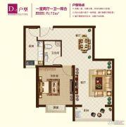 锦绣江南1室2厅1卫72平方米户型图