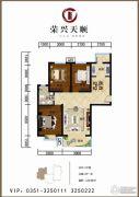 荣兴天顺3室2厅1卫124平方米户型图