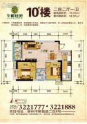 华柳佳苑2室2厅1卫77平方米户型图