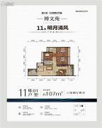 卧龙・五洲世纪城3室2厅2卫107平方米户型图
