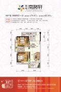 瑞城・南桥轩2室2厅1卫74平方米户型图