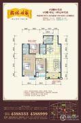 翰林世家3室2厅2卫103平方米户型图