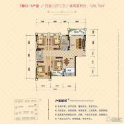 锴鑫・凤凰城4室2厅2卫126平方米户型图